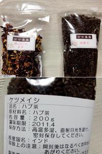 20100225_ketumeishi