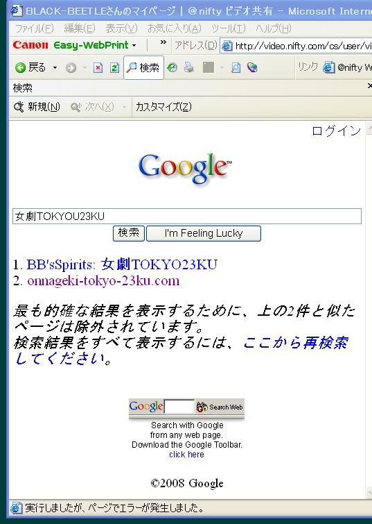 Tgoogle080404_2