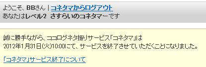 20111210_01