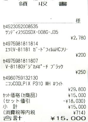 20130103_cimg2905s_2