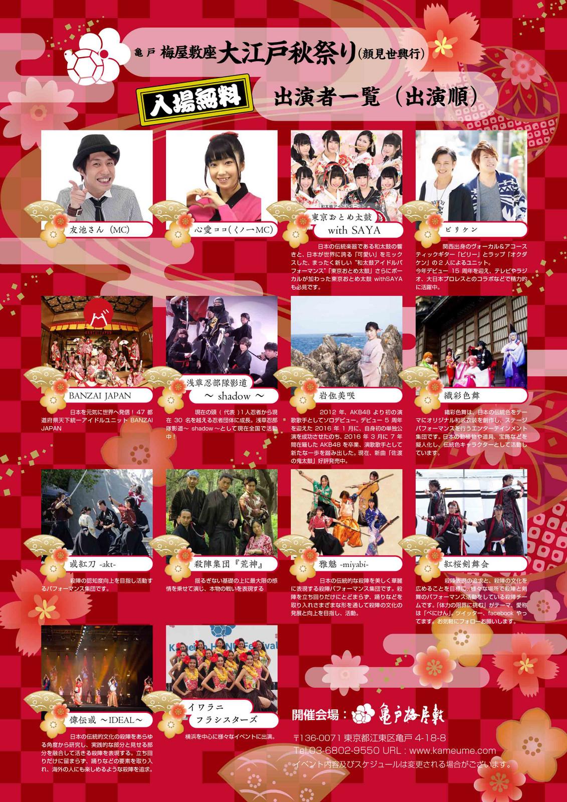 Oedo_festival2
